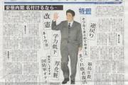 中日新聞前社長「三河の知事は保守だかリベラルだか、まるで性同一性障害ですよw」