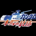 【機動戦士ガンダム木馬の軌跡】ゲーム紹介ステージ攻略3