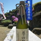 『全国新酒鑑評会金賞受賞』の画像