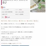 『ブログサークルのタイトルを「真面目にブログを楽しむ会♪」に変更』の画像