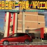 『2代目日産リーフ試乗/NPOエコレボ』の画像