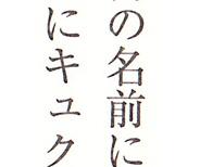 【考察×謎】壁外に『ナラカ』という街の存在疑惑?