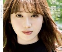 【欅坂46】アップトゥボーイVol.268裏表紙にあかねんキタ━━━(゚∀゚)━━━!!