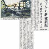 『(埼玉新聞)埼玉から救難訓練 陸上自衛隊 直下地震想定 荒川下る』の画像