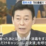 『【朗報】西村大臣「お札は汚いのでキャッシュレス決済にしてください」 ← 現金厨完全死亡でオワタ😤』の画像