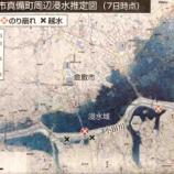 『ハザードマップのチェックは重要!戸田市だっていつ大雨・洪水被害に遭うかわかりません。いまこそ確認ください。』の画像