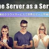 『【注目】WBS日経新聞に掲載された実績を持つイークラウド、第3弾プロジェクト「ゲーム市場に挑む技術者集団Game Server Services」公開!!』の画像