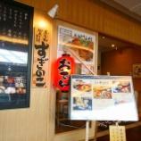 『JAL×はんつ遠藤コラボ企画【福岡編】3日め・おでん(すぎのこ)』の画像
