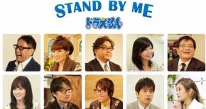 3D版『STAND BY ME ドラえもん』未完成映像公開!羽鳥アナ『ハンカチじゃなくてタオルですね』