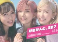 AKB48、新CMキタ━━━━(゚∀゚)━━━━!! 【ABCマート×根も葉もRumor】
