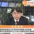 コロナ騒動でテレビで大活躍の「専門家様」。そろそろあなたたちの発言の検証を。まずは松本哲哉さんから