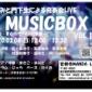 ★まみと門下生による 発表会ライブ『MusicBox』Vol...