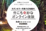 「六幻地蔵先生」の世にも奇妙なオンライン会談っていうのが開催!〜8月8日交野おりひめ大学デザイン学科の企画〜