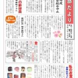 『桔梗町会広報紙『各部だより』5月号発行』の画像
