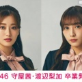 【櫻坂46】守屋茜と渡辺梨加が卒業発表 「夢の様な時間を体験させて頂きました」