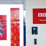 『【香港最新情報】「人民日報、BBCの中国報道は「虚偽」」』の画像