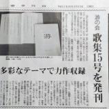 『短歌「游 15号」新聞掲載』の画像