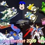 『Hobby Contest 2009 春』の画像