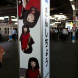 『(番外編)市松人形づくりが墨田区の伝統産業のひとつだったこと』の画像