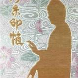 『【御朱印帳/茨城】牛久大仏の御朱印帳』の画像
