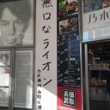 『【乃木坂46】渋谷TSUTAYAに掲げられた巨大な『無口なライオン』ワロタwwww』の画像