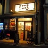『麺屋 こころ 長瀬店@大阪府東大阪市小若江』の画像