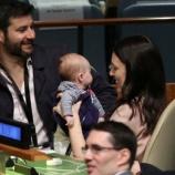 『国連総会に赤ちゃん!日本代表団がびっくり仰天【写真】 2018.09.25』の画像