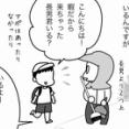 そろそろ出てくる子どものトラブル?(日本編)