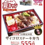『7/23(月) オレボ夏のキャンペーン開始!』の画像