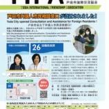『【国際交流】戸田市国際交流協会会報誌TiFAが発行されました。トップは4月から始まった「戸田市外国人市民相談窓口」特集です。』の画像