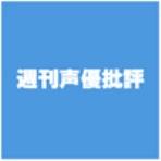 ひめきりんのブログ・週刊声優批評