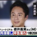 『【脱税】チュートリアル徳井氏、ADHD説浮上で世間から許されかけるも2億円の高級マンション購入発覚で完全に死亡www』の画像