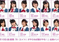 3/10の「8がやらねば誰がやる!」は第48回スペシャル!メンバー16名が登場!