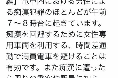 大阪警察「痴漢は七時から八時頃に多いので女性は調整しよ😊」←女の子激おこのサムネイル画像