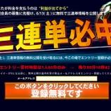 『【リアル口コミ評判】三連単必中(エンデバー)』の画像