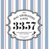 『【乃木坂46】まいやんカフェの『オリジナルプレート』って一体なんなんだ・・・??』の画像