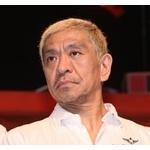 松本人志「ワイドナショー」を欠席!東野幸治が謝罪!「一説には風邪、一説にはズル休み」