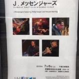 『ライブレポート:J.Messengers featuring Philip Harper and Vincent Herring Japan Tour 2019(7/6東京)』の画像