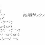 『2018年7月2日予測・月間収支発表 本日の日経さんは、NYダウ先輩の如くの動きでございました。』の画像