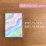 『【告知】開運ドリルワークショップ2022 online』の画像