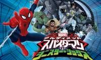 アルティメット・スパイダーマン VS シニスター・シックス 第24話 「スパイダー・スレイヤーズ パート3」