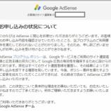 『Google Adsense申請却下』の画像