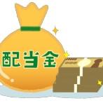 ワイ(5)「アマゾン1000株?五千円札の方がええのに」親戚「絶対将来、感謝するから!」→結果www