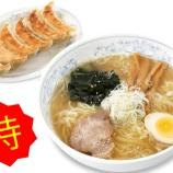 『【ラーメン】塩ラーメン&餃子@ぎょうざの満洲』の画像
