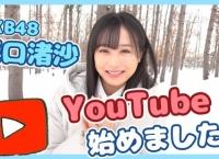 チーム8 坂口渚沙のYouTubeチャンネルスタート!【なぎなぎTube】