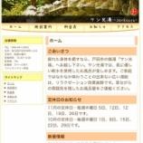 『今日は冬至 戸田市内の銭湯では柚子湯かも』の画像