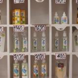 『ワイズドギーのおすすめケア商品 愛犬のための「ポチの水」』の画像