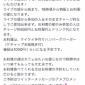おはようございます😺 10/26ハロウィンライブの詳しい詳細...