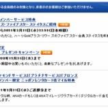 『【ANA対象者限定】レンタカー特典 ===「ハーツGoldプラス・リワーズ ファイブスター」ステイタスマッチに、日本レンタカー3倍マイル特典===』の画像