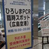 『【コロナ】1回め♪PCR検査』の画像